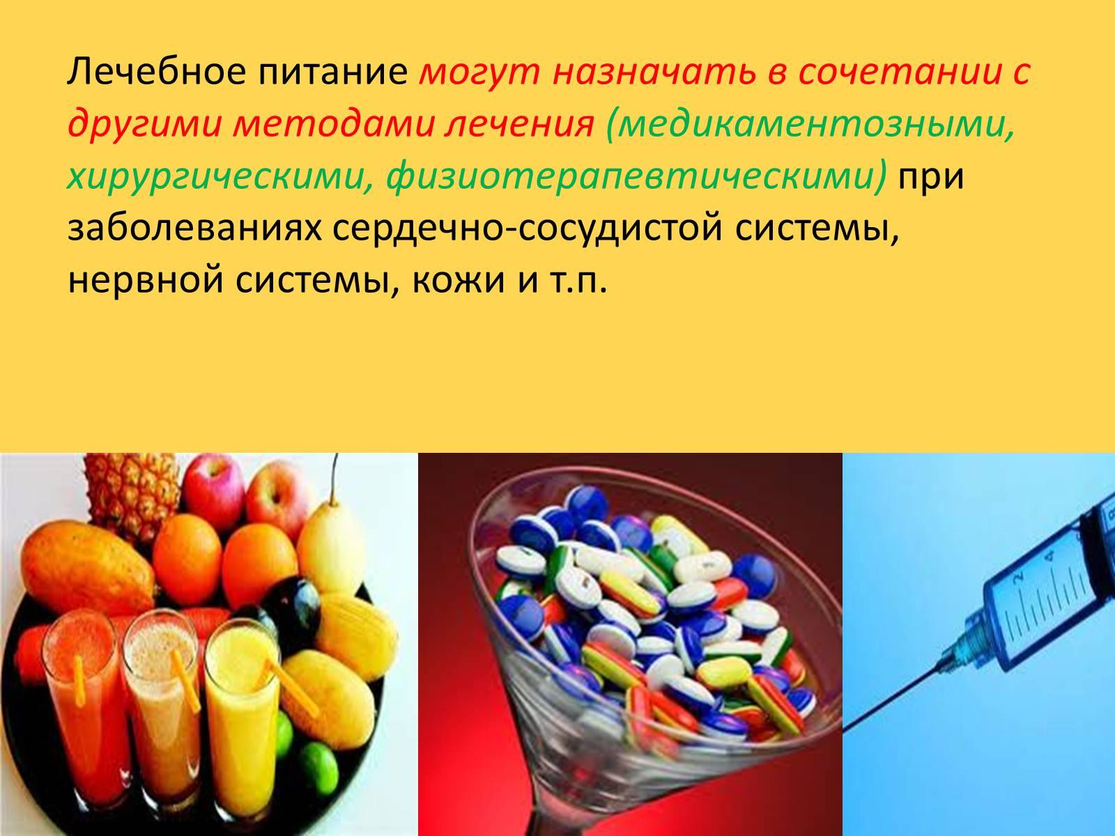 Диетотерапия лечебные диеты