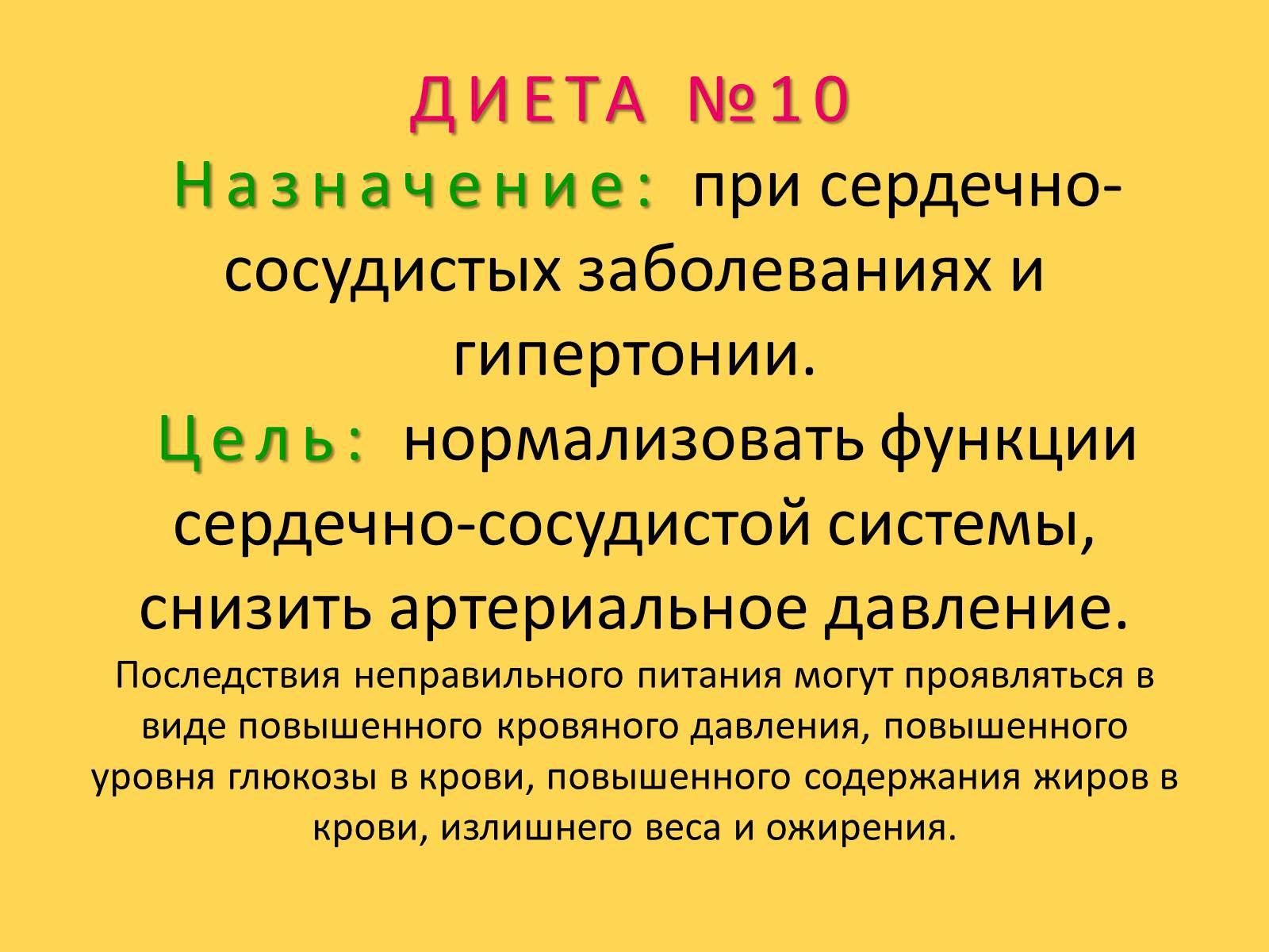 Диета 10 Стол Меню